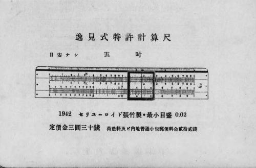Tamaya1942